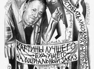 Харьковчан приглашают на лекцию о соцреализме, муралах и спорте