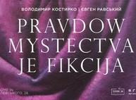 """""""Правда искусства - это фикция"""": COME IN приглашает харьковчан на новую выставку"""