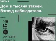 Харьковские, одесские и киевские художники год будут работать в Польше