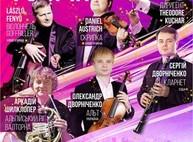 «Классическая феерия» в Харькове: звёзды мировой классики, альпийский рог  и 322-летняя виолончель