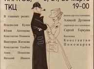 «Шерлок женился!». Известный дизайнер Константин Пономарёв оденет известного детектива Холмса
