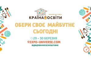 Продолжается выставка «Країна освіти»