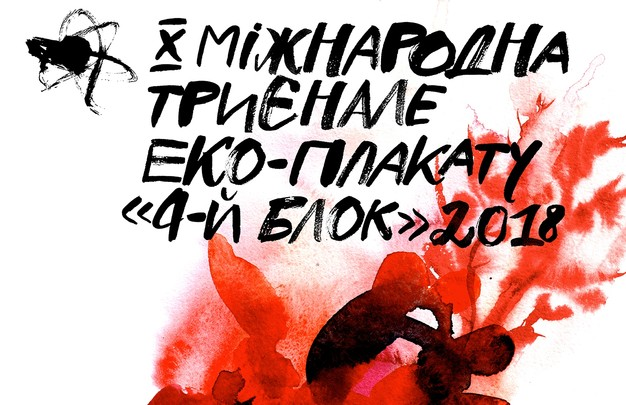 «Женский взгляд: Призыв к действию»: в Харькове состоится X-я международная триеннале экологического плаката «4-й Блок»