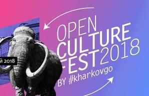 В Харькове стартует Open Culture Fest - фестиваль закулисья