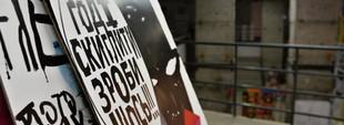 «Хватит наблюдать – пора действовать»: в Харькове открылась выставка плакатов, которые меняют мир