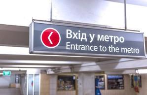 Харьковское метро пять дней будет работать дольше