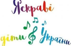 В Харькове пройдет областной конкурс детского творчества «Яркие дети Украины»