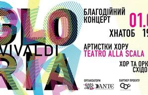 В Харькове вокалистки с Lа Scala помогут собрать средства на центр для молодежи с инвалидностью