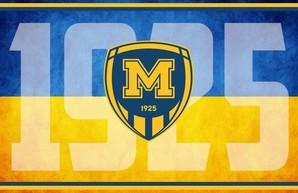Харьковский «Металлист 1925» оштрафован сто тысяч гривен
