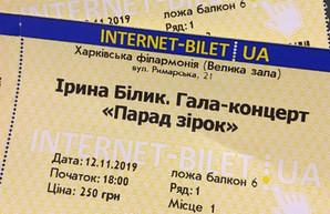 Скандал с концертом Ирины Билык разгорелся в Харькове