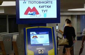 Старые карты в харьковском метро перестанут работать с марта