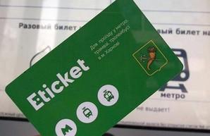 Льготный электронный билет «E-ticket» получат только жители Харькова