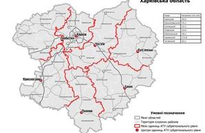 Харьковскую область разделят на семь районов