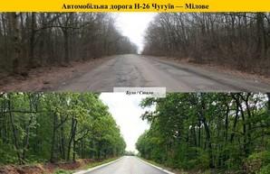 На Харьковщине завершается реконструкция дороги Чугуев-Меловое (ФОТО, ВИДЕО)