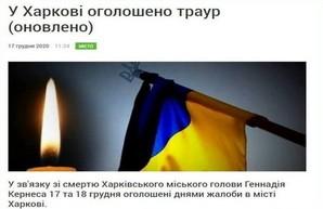 В Харькове резко сократили траур