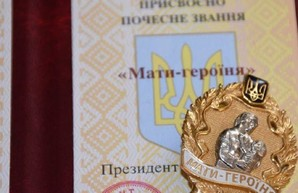 В День матери более тысячи украинок получили почетное звание