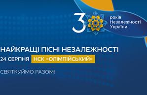 В День Независимости в Украине состоится грандиозный концерт: список участников