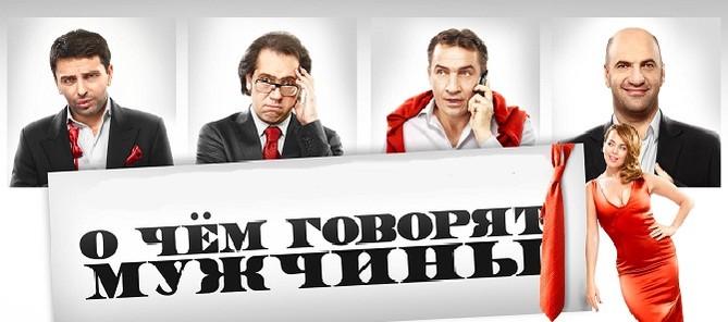 О чем говорят мужчины клуб клуб для секс в москве