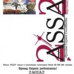Сергей Соловьев впервые покажет продолжение легендарной «АССЫ»