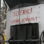 Налоговую в Харькове залили кипящим асфальтом