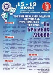 На крыльях любви. В Харькове пройдет фестиваль студенческих театров