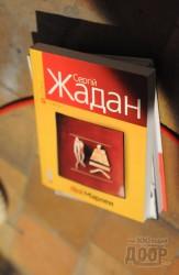 Без пафоса и книги. Сергей Жадан отметил свой день рождения в подъезде