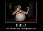Губит людей не пиво. Губит людей живот;)