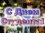 Татьянин день в Харькове! Весело, шумно, а кое-где даже бесплатно!