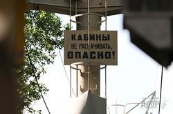 Ремонт канатной дороги в парке Горького