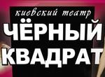 В конце октября театр «Черный квадрат» даст три спектакля в Харькове