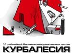 Курбалесия 2012: Представители разных театралных школ покажут свои умения в Харькове