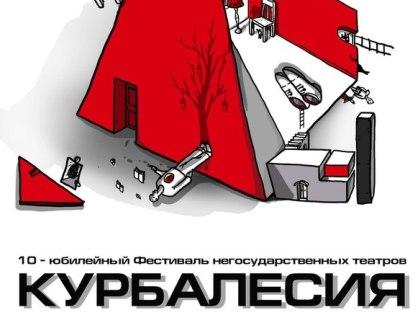 «Курбалесия-2012» – японский перфоманс и Дон Кихот с фаер-шоу