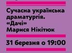На выходных в Харькове почитают пьесу украинского драматурга