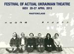 В этом году состоится Первый Фестиваль Актуального Украинского Театра