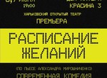 Харьковский Открытый Театр представит премьеру «Станция Желание»