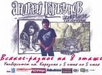 Джазовый художник Андрей Горбунов: «нет музыки – нет рисования»