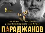 Фильм «Параджанов» может получить Оскар