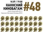 Харьковчанам покажут лучшую рекламу года