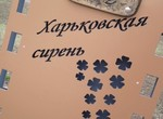 Заявки на участие в «Харьковской сирени» принимаются с начала октября