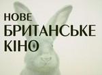 «Новое британское кино» зимой доедет до Харькова