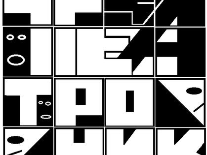 Фестиваль «Театроник» третий раз стартует в Харькове