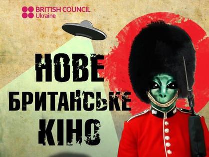 Новинки модного британского кино приедут в Харьков в начале зимы