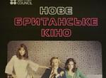 В Харькове стартовал тринадцатый фестиваль «Нового британского кино»