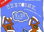 «Малый театр марионеток» подготовил премьеру – сказку о Снеговике, у которого было имя