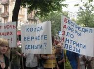 Вкладчики банка Базис вышли в Харькове на пикет