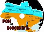 В честь Дня соборности Украины харьковчанам подарят диск с рок-музыкой