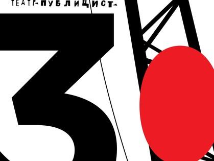 В честь 30-летнего юбилея театр «Публицист» покажет три спектакля