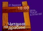 День поэзии в Харькове: отмечать будут в Литмузее