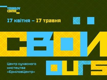 В ЕрмиловЦентре снова актуальная выставка: новый проект поможет определиться, где «Свои»
