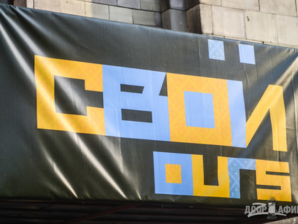 Современная идея национальной идентичности глазами художников: в ЕрмиловЦентре проходит выставка «СВОИ»